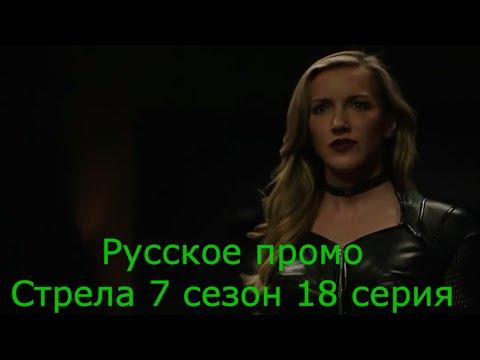 Стрела 7 сезон 18 серия [Русское промо]