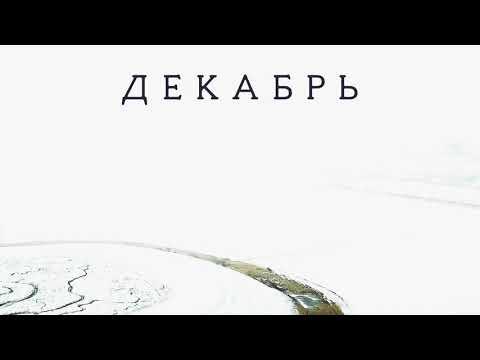 Сергей Бобунец - Декабрь (аудио)
