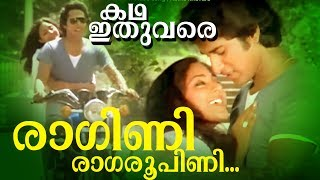 Ragini Ragaroopini | Malayalam song | Katha ithuvare