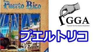 【ボードゲーム実況】『プエルトリコ』#1【TGGA】