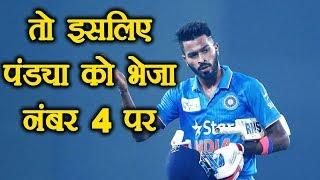 India vs Australia 3rd ODI: Virat Kohli reveals why Hardik Pandya promoted to no 4 | वनइंडिया हिंदी