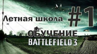 Battlefield 3 - Урок #1: Учимся Летать