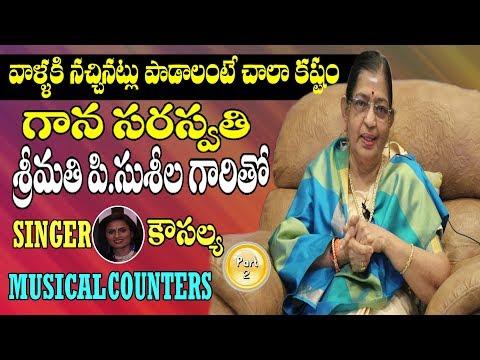 ఒక్క రోజే 15 పాటలకు పైగా పాడేవాళ్ళం ..| Gana Saraswathi Smt P Susheela Interview Part-2
