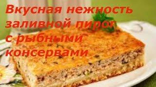 Нежнейший заливной пирог с рыбными консервами.