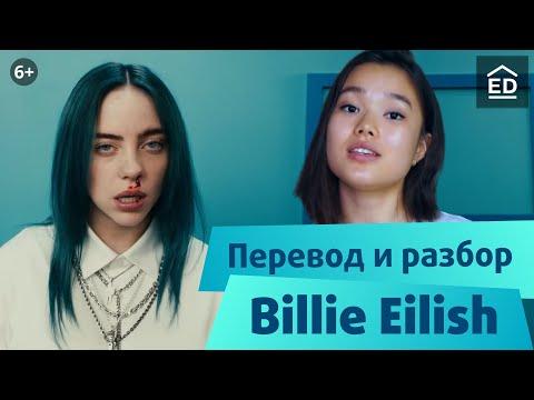Перевод и разбор песен Билли Айлиш: Bad Guy и YSSMIAC  | Английский по песням | EnglishDom