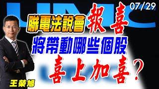 2021/07/29   聯電法說會報喜,將帶動哪些個股喜上加喜?   王榮旭分析師