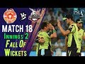 Islamabad United Fall Of Wickets |Lahore Qalandars Vs Islamabad United |Match 18 |8 Mar|HBL PSL 2018