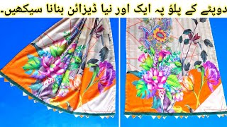 """Latest Dupatta Design making at home by """"Fizza Mir""""."""