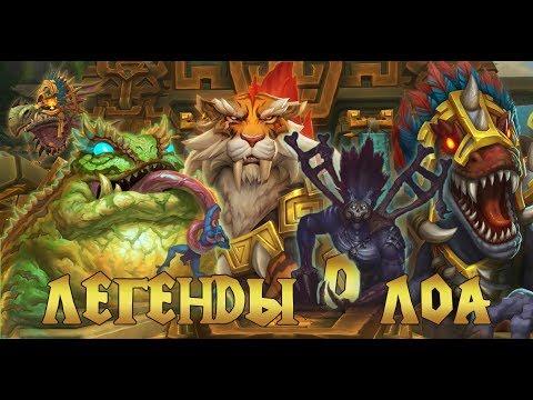 """""""Легенды о лоа""""   Мифология зандаларских троллей в """"World Of Warcraft"""""""