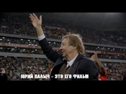 Юрий Палыч -