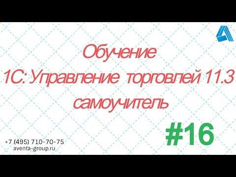 1С:Управление торговлей 11.3. Урок 16. Как создать документ Продажи. За 5 минут.