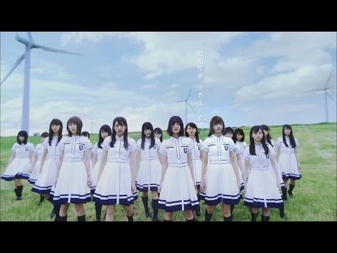 欅坂46/世界上只有愛 (中文字幕版) 首張專輯『抹黑純真』7.28.正式發行!