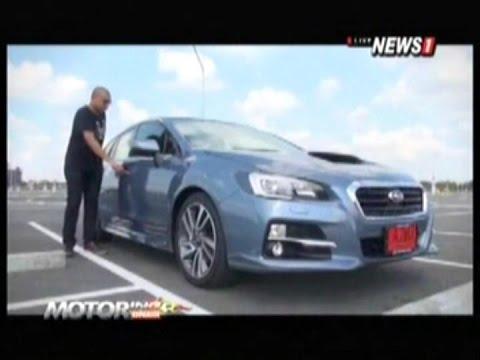 Motoring Test Drive: Subaru Levorg ช่วงที่3 23/01/2016