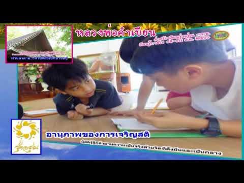 The power of consciousness : Rungarun School Student Learn Bangkok Body [Thai Language]