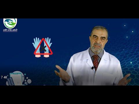 مفاهيم خاطئة حول فيروس كورونا مع البروفيسور أ.د محمد الدسوقي