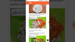 Салат с курицей, морковью и огурцом - school-culinary.ru