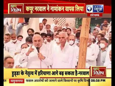 Baroda Upchunav: कपूर नरवाल ने नामांकन वापस लिया | India News Haryana