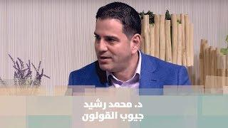 د. محمد رشيد - جيوب القولون