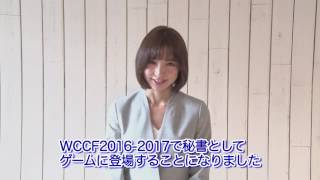 WCCF2016-2017 秘書 篠田麻里子さん メッセージ 篠田麻里子 検索動画 6