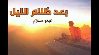 عبدو سـلام _ بعد ظلام الليل | راب بالفصحى