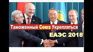 Таможенный Союз Укрепляться   ЕАЭС 2018