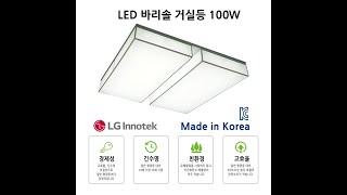 [지앤지티 조명] LED 바리솔 거실등 100W 국산 …