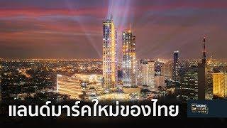 เปิดตัว! ไอคอนสยาม อภิมหาโครงการเมือง ยิ่งใหญ่อลังการ    12 พ.ย.61   เจาะลึกทั่วไทย