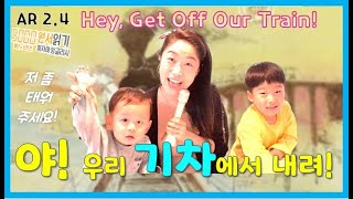영어동화 - Hey, Get off our train …