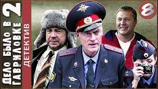 Дело было в Гавриловке 2 (2008). 8 серия. Детектив, комедия.