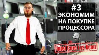 Байки Эникейщика #3: Экономим на покупке процессора
