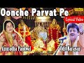 Anuradha Paudwal Udit Narayan ऊ च पर वत प Full Lyrical Video Song Mata Ki Bhetein 2017 mp3