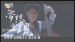 2018-楚喬傳-音樂劇才女 張芯慈 篇