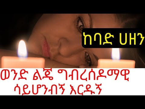 Ethiopia: የሚስጊን እናት አሳዛኝ ታሪክ በጣም ልብ ይነካል | How Develop Self Confidence |