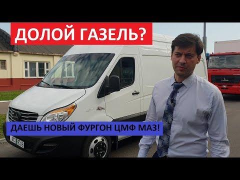 Новый Маз конкурент  Газель Некст | Фургон ЦМФ Maz Jac обзор двигатель коробка передач Автопрофи