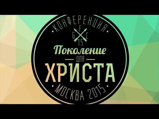Открытие молодежной конференции