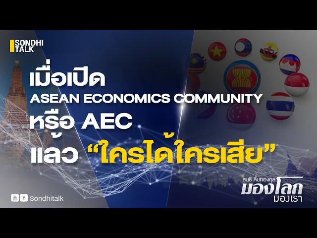 เปิด Asean Economics Community หรือ AEC แล้วใครได้ใครเสีย