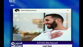 السوبر   كريم بنزيما يستغل أجازته لتأدية مناسك العمرة