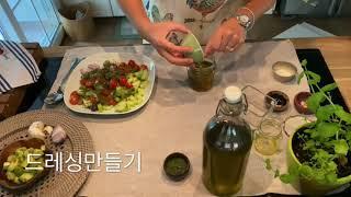 아보카도 그릭 샐러드 (홈메이드  그릭 샐러드 드레싱)