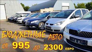 Бюджетные авто из Литвы, от 995 до 2300 евро.
