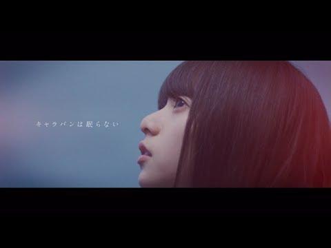 乃木坂46 『キャラバンは眠らない』Short Ver.
