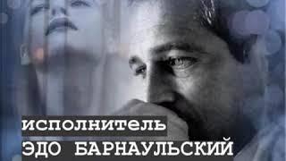 ТЫ УШЛА... исполнитель Эдо Барнаульский, музыка-слова Марина Гукасян