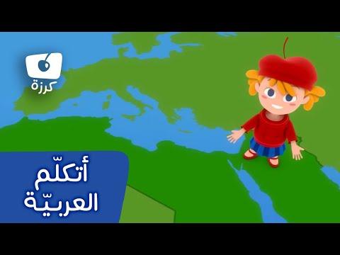 كرزة - أتكلم العربية    Karazah - I Speak Arabic