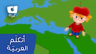 كرزة - أتكلم العربية |  Karazah - I Speak Arabic