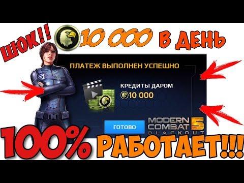 ВЗЛОМ НА КРЕДИТЫ MODERN COMBAT 5 (РАБОЧИЙ!!)