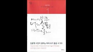 책읽어주는남자 - 어쩌면 별들이 너의 슬픔을 가져갈지도 몰라-1(tvN드라마 도깨비)[170728] 아크 asmr 한국어 남자 책읽기 오디오북