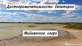 Мойнакское озеро. Достопримечательности Евпатории