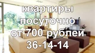 видео квартиры посуточно в чебоксарах