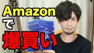 【爆買い】Amazonでブルーレイが1枚500円だったから18枚買ってしまった・・・ ブルーレイ 検索動画 7