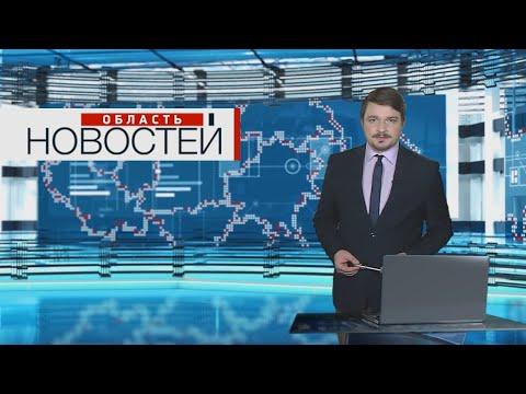 """""""Область новостей"""" в 18:30. Выпуск 05.02.20"""