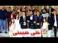اغاني افراح 2020 | اختي حبيبتي 2020 | اخوات العروسة ولعوا الفرح ❤ ناني عجرم - احمد عبيه